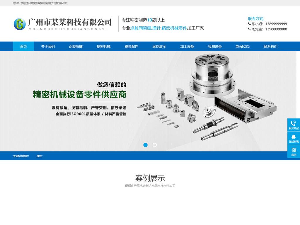 精密设备机械仪器网站
